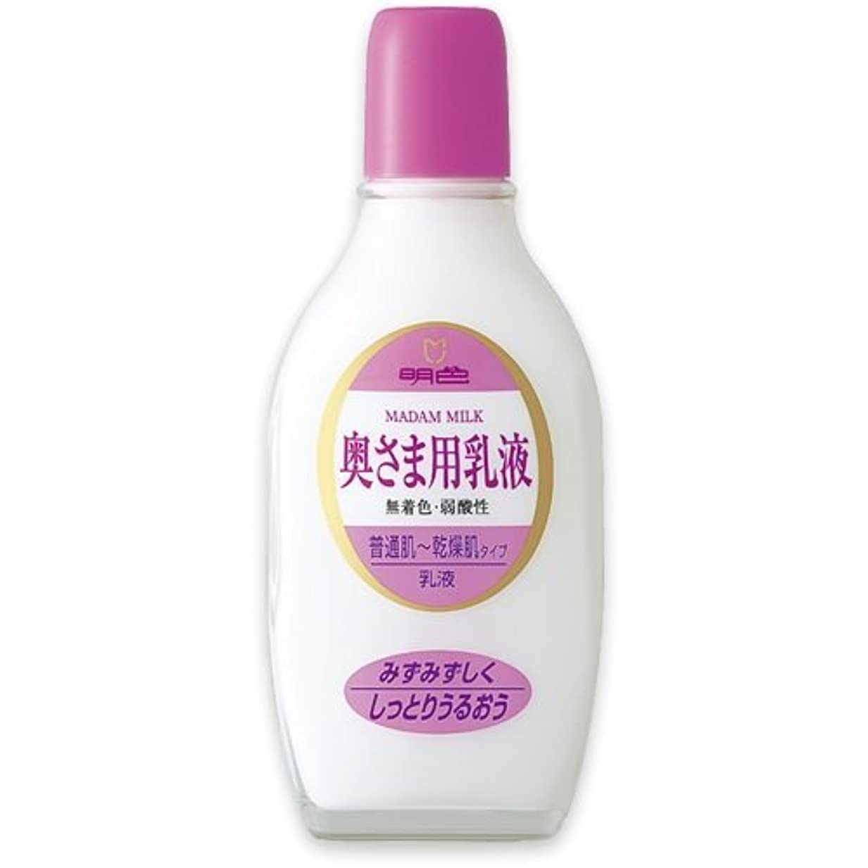 落胆させる定期的にストライド明色 奥さま用乳液 普通肌~乾燥肌用乳液 Madam Milk MEISHOKU