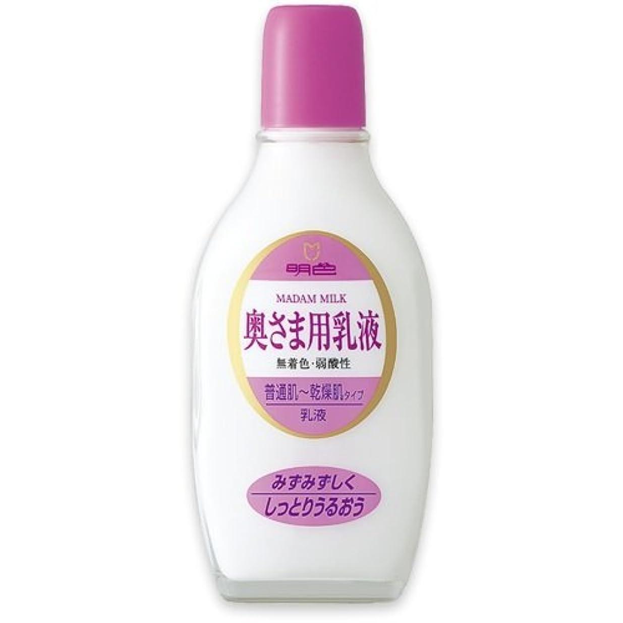 行為シェル処分した明色 奥さま用乳液 普通肌~乾燥肌用乳液 Madam Milk MEISHOKU