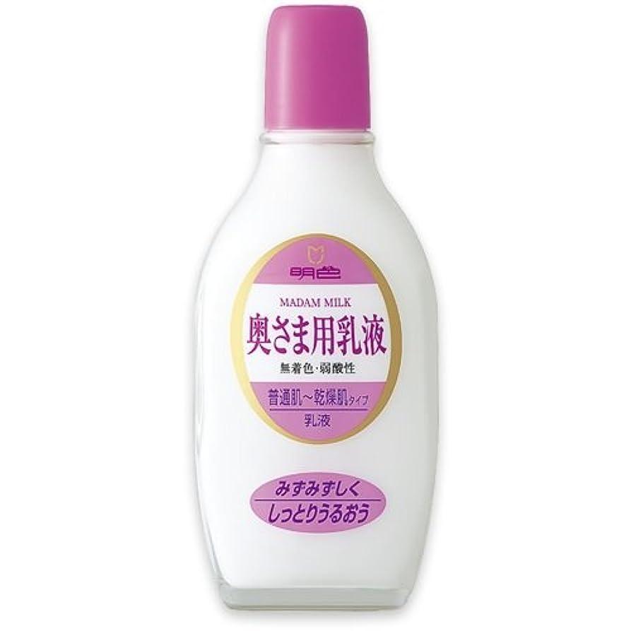 条約アルプスパン屋明色 奥さま用乳液 普通肌~乾燥肌用乳液 Madam Milk MEISHOKU