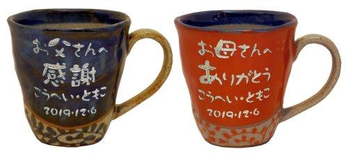 敬老の日プレゼント名入れマグカップ贈り物ギフトランキングコーヒー人気商品父の日母の日【マグカップ(ペア)】