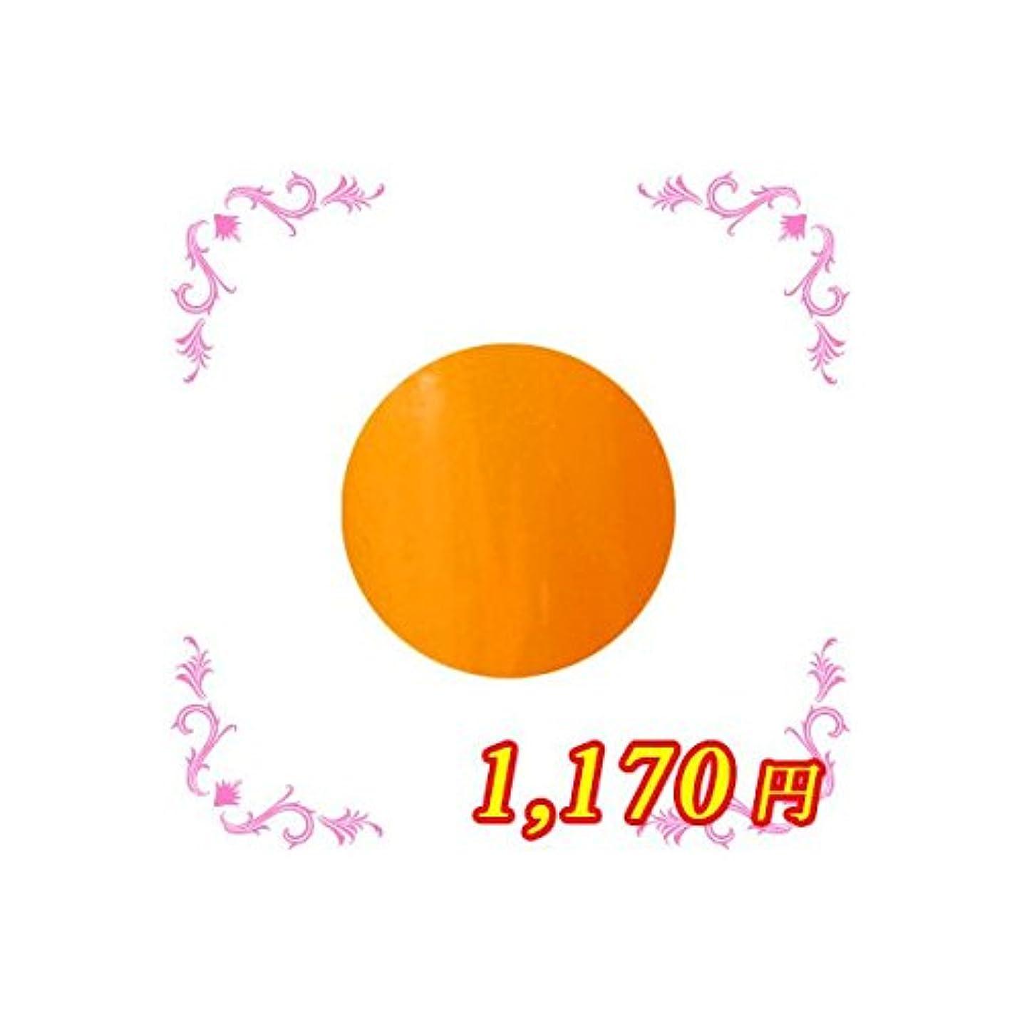 怠惰旅行代理店地質学アンジェル カラージェル AL15M イマザトオレンジ
