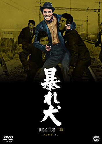 暴れ犬 [DVD]