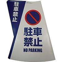 デンデンコウコク 三角コーン用立体表示カバー 駐車禁止 3枚