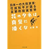 花のタネは真夏に播くな ~日本一の大投資家・竹田和平が語る旦那的投資哲学~ (文春文庫)