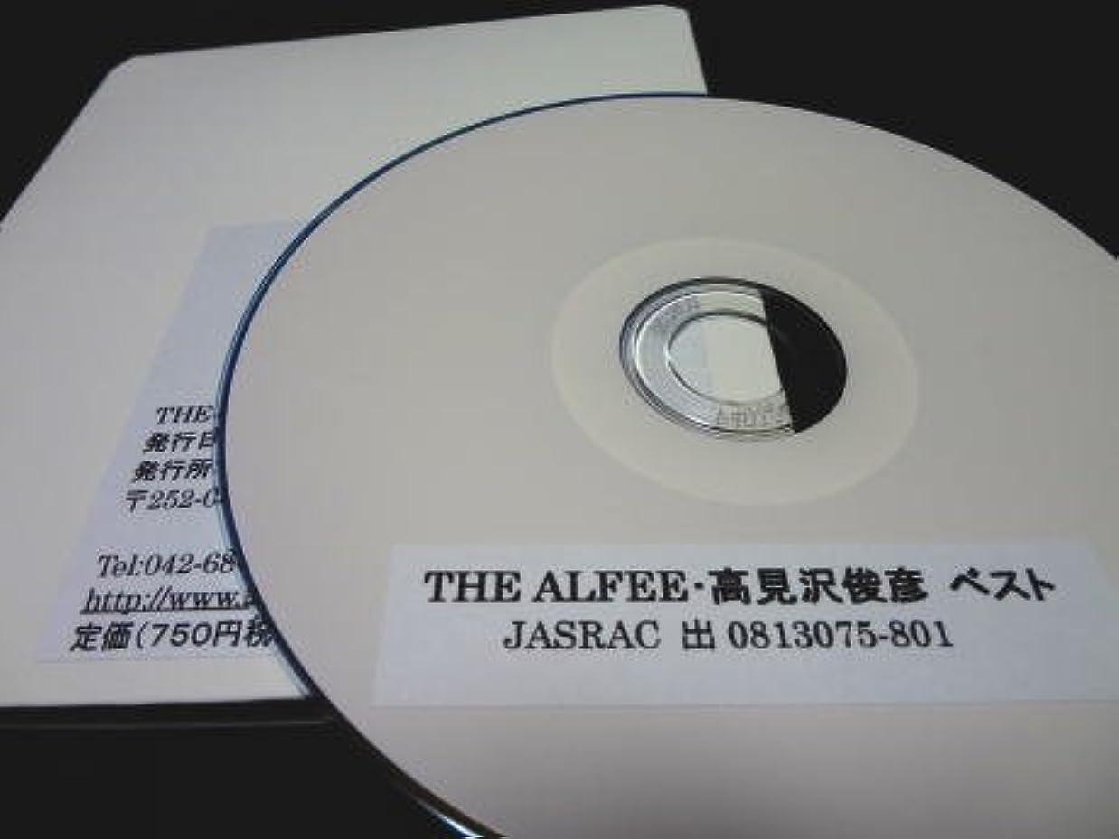 リーフレット分割仲間ギターコード譜シリーズ(CD-R版)/THE ALFEE?高見沢俊彦 ベスト (全35曲)