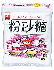 スプーン印 粉砂糖 150g 1袋【簡単にお菓子作りが楽しめます】