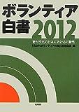 ボランティア白書〈2012〉寄付文化の日本における可能性