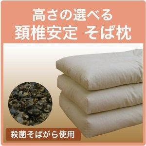 高さの選べる 頸椎安定 そば枕 低め(マチ部分 5cm) 高温殺菌そば殻使用