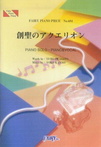 ピアノピースPP684 創聖のアクエリオン / AKINO  (ピアノソロ・ピアノ&ヴォーカル) (FAIRY PIANO PIECE)