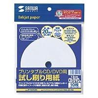 (8個まとめ売り) サンワサプライ インクジェットプリンタブルCD-R試し刷り用紙 JP-TESTCD5