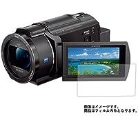 SONY FDR-AX45 用【反射防止ノンフィラータイプ】液晶保護フィルム ギラツキなし