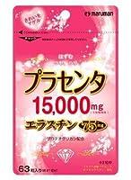 マジェスティゴルフ プラセンタ15000&エラスチン(63粒入)×10個セット