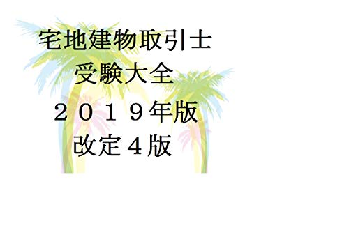 宅地建物取引士受験大全2019年版改定4版