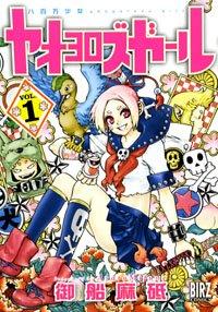 ヤオヨロズガール 1 (バーズコミックス)の詳細を見る