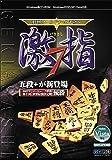 将棋ワールドチャンピオン 激指7