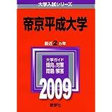 帝京平成大学 [2009年版 大学入試シリーズ] (大学入試シリーズ 232)