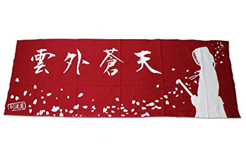 剣道屋 剣道 面手ぬぐい 本格染め オリジナル面手拭い