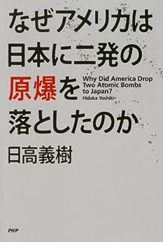 [日高 義樹]のなぜアメリカは日本に二発の原爆を落としたのか