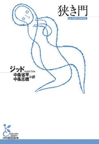 狭き門 (光文社古典新訳文庫)の詳細を見る