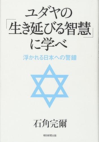 ユダヤの「生き延びる智慧」に学べの詳細を見る