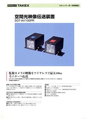 空間光映像伝送装置 SOT-AV100PR TAKEX 竹中エンジニアリング 監視カメラの映像をワイヤレスで最大100m モニターへ伝送