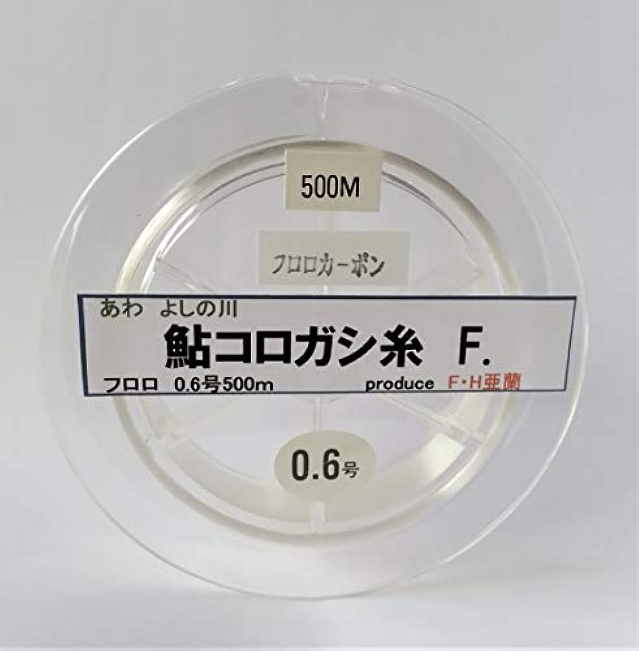 そよ風未就学消化あわ よしの川 鮎コロガシ糸 F.0.6