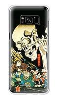 ガールズネオ Galaxy S8 docomo SC-02J/au SCV36 ケース (どくろ/國芳) SAMSUNG SC-02J-PC-UKY-0021