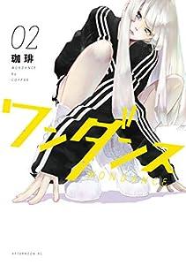 ワンダンス(2) (アフタヌーンコミックス)