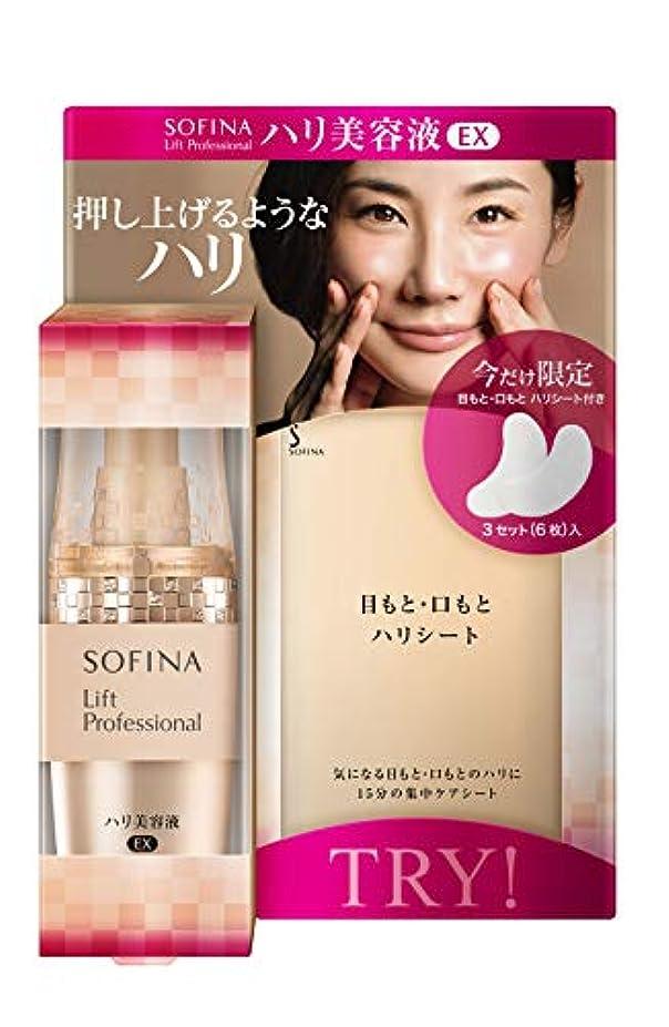 市場独創的地理ソフィーナ リフトプロフェッショナル ハリ美容液EX 目もと口もとハリシート付