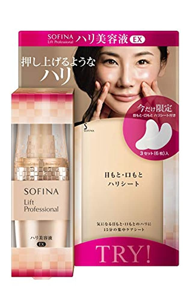 味付けしみ機関ソフィーナ リフトプロフェッショナル ハリ美容液EX 目もと口もとハリシート付