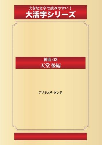 神曲 03 天堂 後編(ゴマブックス大活字シリーズ)の詳細を見る