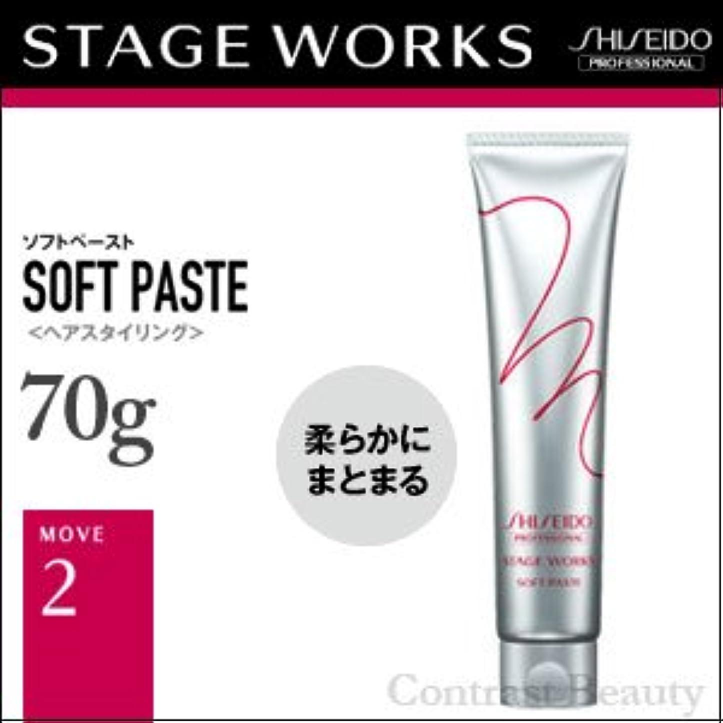 劇場成果指令【x3個セット】 資生堂 ステージワークス ムーブ2 ソフトペースト 70g