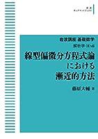 岩波講座基礎数学 解析学(II)viii 線型偏微分方程式論における漸近的方法 (岩波オンデマンドブックス)