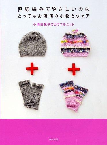 直線編みでやさしいのにとってもお洒落な小物とウェア 小須田逸子のカラフルニット