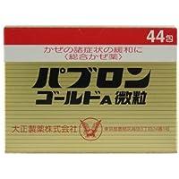 【指定第2類医薬品】パブロンゴールドA微粒 44包