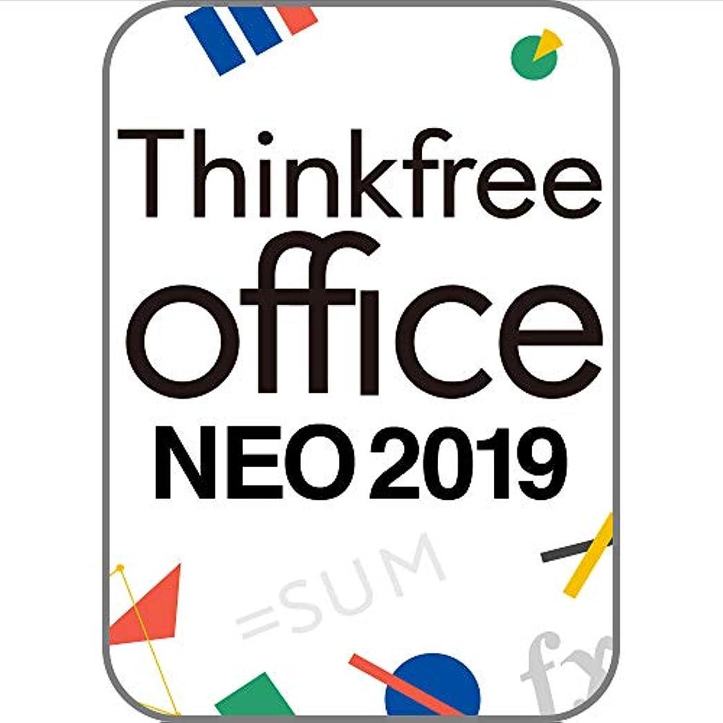 無秩序クレデンシャルテロリストThinkfree office NEO 2019  (最新)|win対応|ダウンロード版