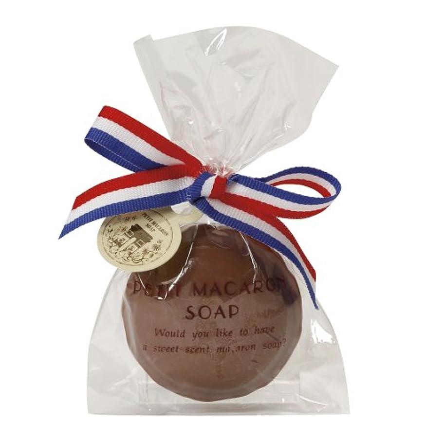 ゴシップ不毛の含意プチマカロンソープ チョコレート 22g