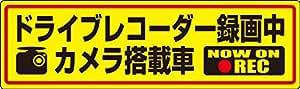 反射マグネット ドライブレコーダー 録画中・搭載車 ステッカー 【反射黄色】 (2 カメラ搭載車)