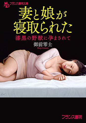 妻と娘が寝取られた 漆黒の野獣に孕まされて (フランス書院文庫)