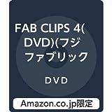 【Amazon.co.jp限定】FAB CLIPS 4(DVD)(フジファブリックフォトセット(2枚)付)