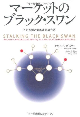 マーケットのブラック・スワン その予測と意思決定の方法の詳細を見る