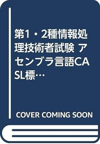 第1・2種情報処理技術者試験 アセンブラ言語CASL標準教科書