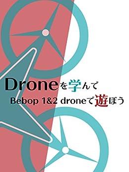 [kaz805]のDroneを学んでBebop 1&2 droneで遊ぼう