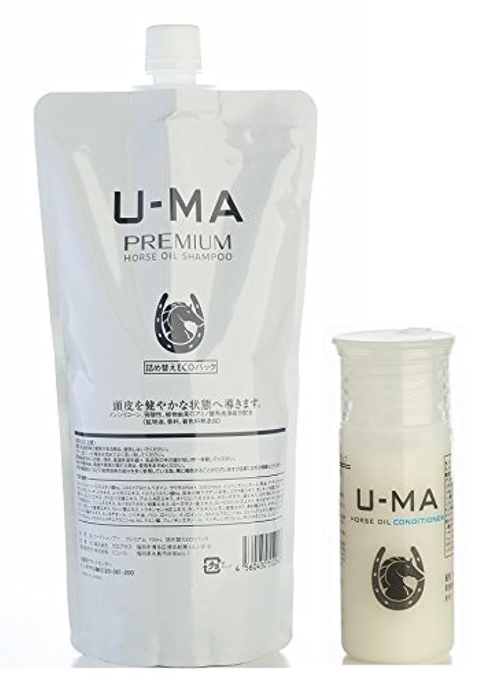 塗抹日付付き読者U-MA ウーマシャンプープレミアム 詰め替え 700ml (約5ヶ月分) & コンディショナー ミニボトル 30ml