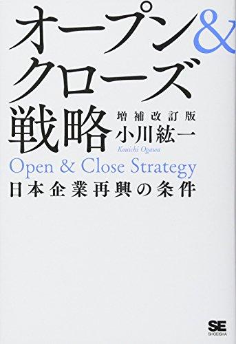 オープン&クローズ戦略 日本企業再興の条件 増補改訂版の詳細を見る