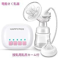 CHAOYILIU さく乳器 母乳授乳電動搾乳器 充電式さく乳機 簡単操作 静音 軽量 (ピンク)