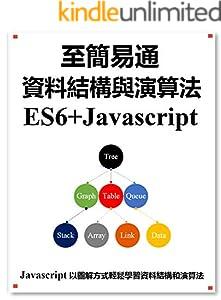 至簡易通 資料結構和演算法 ES6+Javascript: Javascript以圖解方式輕鬆學習資料結構和演算法 (Traditional Chinese Edition)