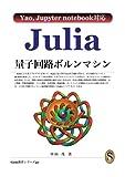 Julia 量子回路ボルンマシン