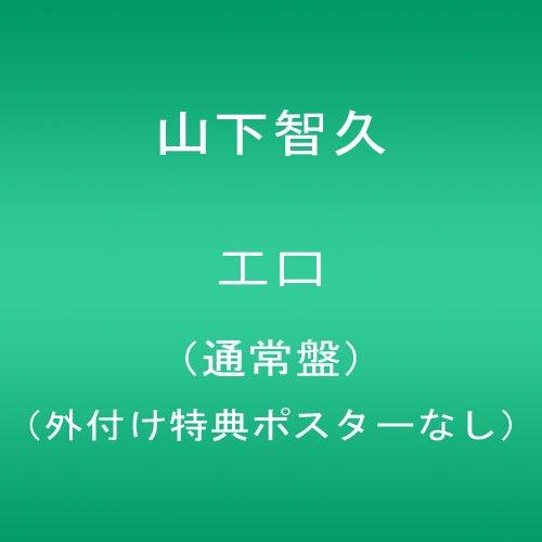エロ(通常盤)(外付け特典ポスターなし)