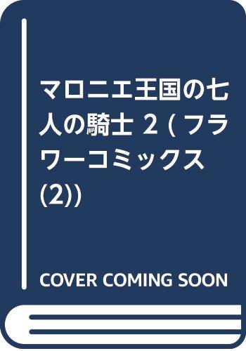 マロニエ王国の七人の騎士 2 (フラワーコミックス (2))
